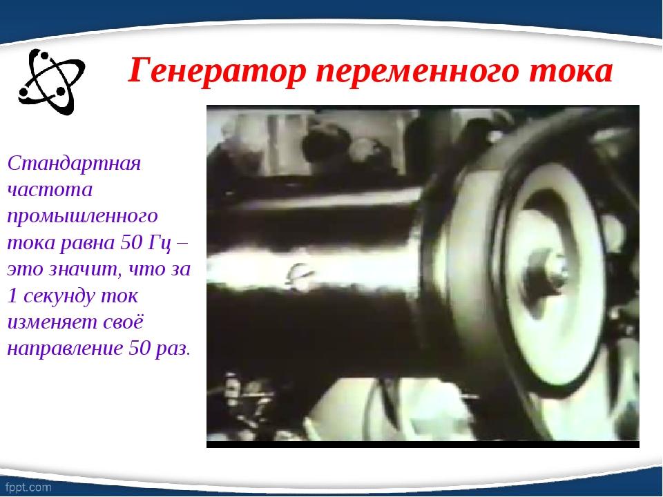 Генератор переменного тока Стандартная частота промышленного тока равна 50 Г...