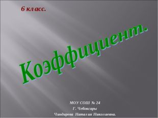 МОУ СОШ № 24 Г. Чебоксары Чиндарева Наталия Николаевна. 6 класс.