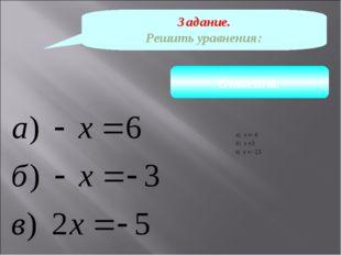 Задание. Решить уравнения: Ответы:
