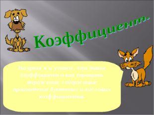 На уроке мы узнаем, что такое коэффициент и как упрощать выражения, содержащи