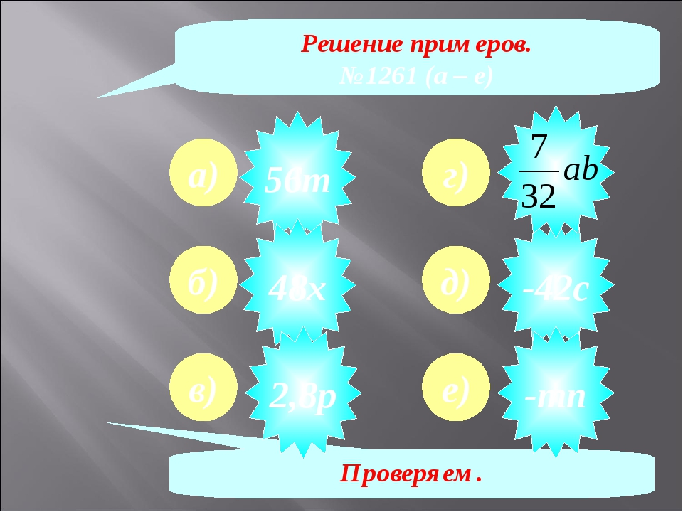 Решение примеров. №1261 (а – е) а) б) в) г) д) е) Проверяем. 56т 48х 2,8р -42...