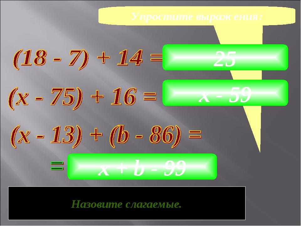 Упростите выражения: 25 х - 59 х + b - 99 Как можно назвать данные выражения?...
