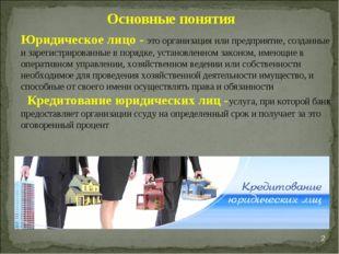 * Юридическое лицо - это организация или предприятие, созданные и зарегистрир