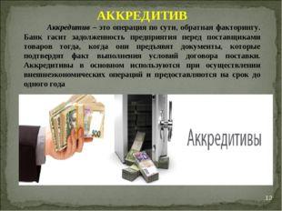 * АККРЕДИТИВ Аккредитив – это операция по сути, обратная факторингу. Банк гас