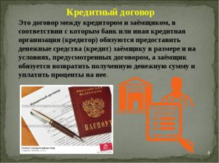 * Кредитный договор Это договор между кредитором и заёмщиком, в соответствии