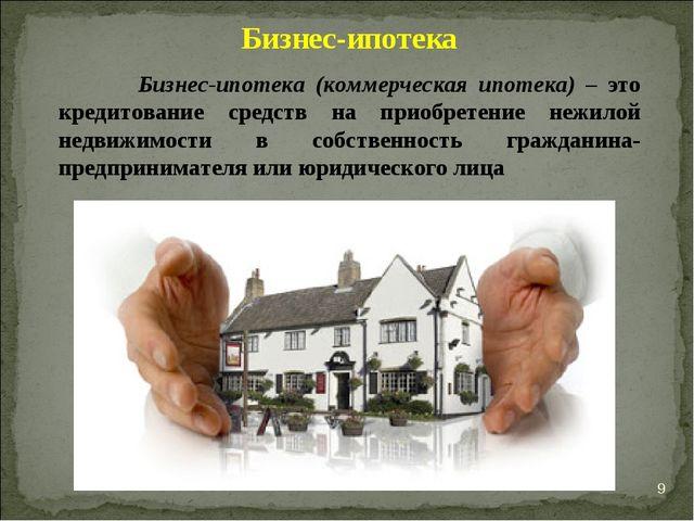 * Бизнес-ипотека Бизнес-ипотека (коммерческая ипотека) – это кредитование сре...