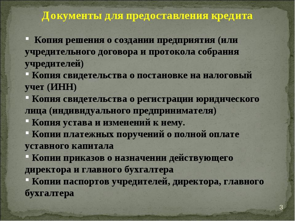 * Документы для предоставления кредита Копия решения о создании предприятия (...