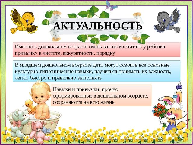 В младшем дошкольном возрасте дети могут освоить все основные культурно-гигие...