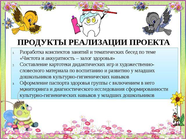 Разработка конспектов занятий и тематических бесед по теме «Чистота и аккурат...