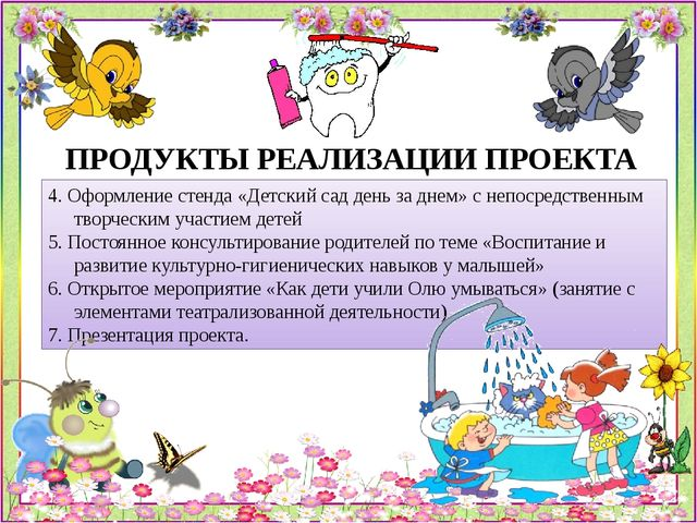 4. Оформление стенда «Детский сад день за днем» с непосредственным творческим...