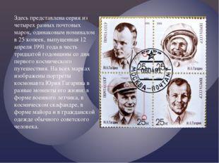 Здесь представлена серия из четырех разных почтовых марок, одинаковым номинал