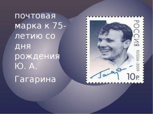 почтовая марка к 75-летию со дня рождения Ю. А. Гагарина