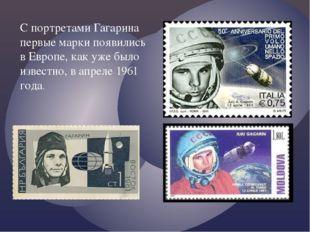 С портретами Гагарина первые марки появились в Европе, как уже было известно,