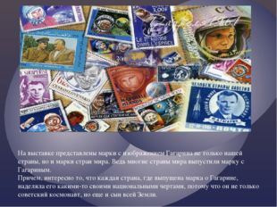 На выставке представлены марки с изображением Гагарина не только нашей стран
