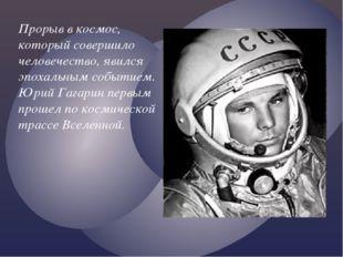 Прорыв в космос, который совершило человечество, явился эпохальным событием.