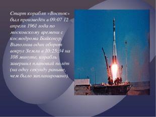 Старт корабля «Восток» был произведён в 09:07 12 апреля 1961 года по московск