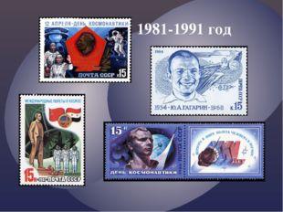 1981-1991 год