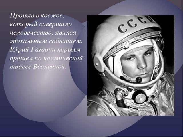 Прорыв в космос, который совершило человечество, явился эпохальным событием....