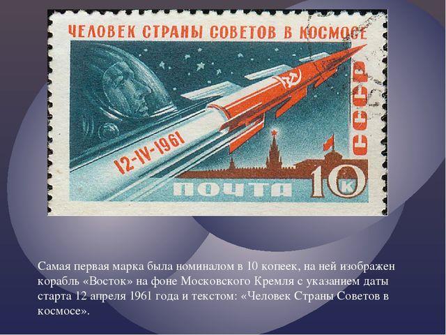 Самая первая марка была номиналом в 10 копеек, на ней изображен корабль «Вост...
