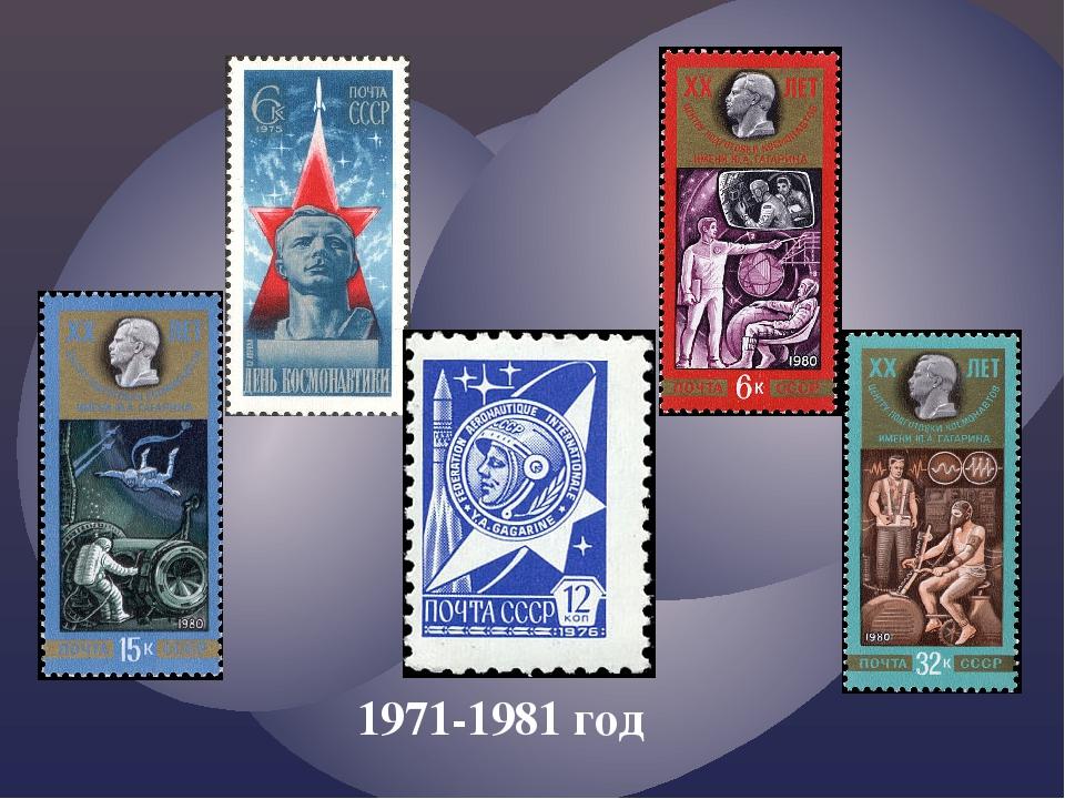 1971-1981 год