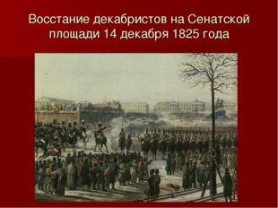 Восстание декабристов на Сенатской площади 14 декабря 1825 года