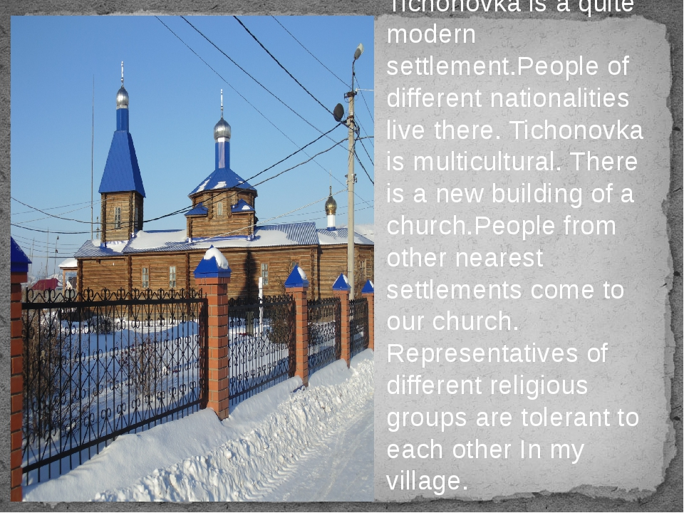 Tichonovka is a quite modern settlement.People of different nationalities liv...