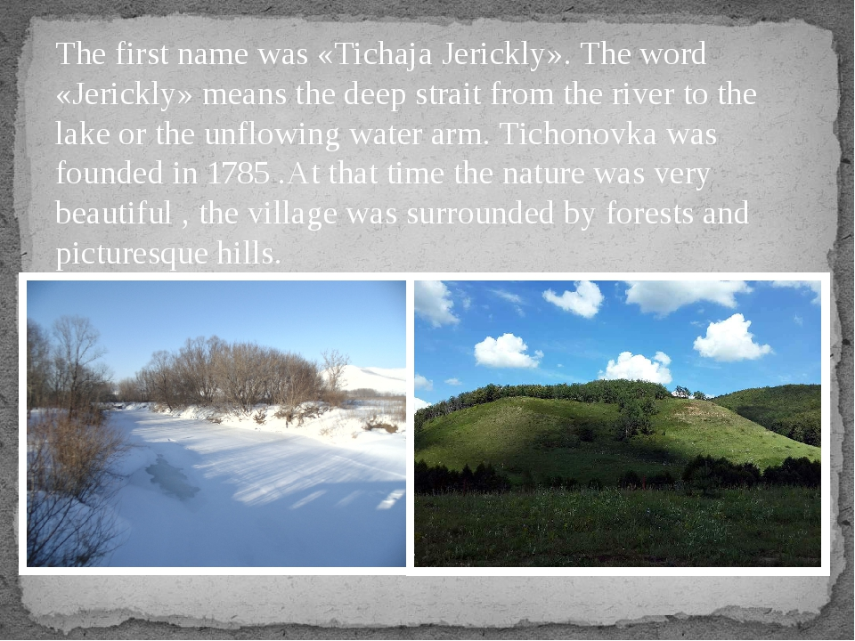 The first name was «Tichaja Jerickly». The word «Jerickly» means the deep str...