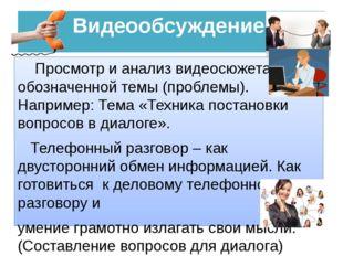Видеообсуждение Просмотр и анализ видеосюжета обозначенной темы (проблемы). Н