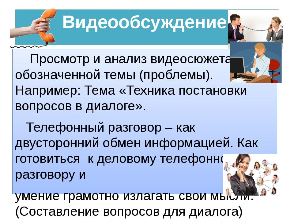 Видеообсуждение Просмотр и анализ видеосюжета обозначенной темы (проблемы). Н...