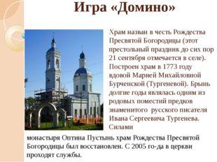 Игра «Домино» Храм назван в честь Рождества Пресвятой Богородицы (этот престо