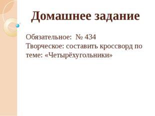 Домашнее задание Обязательное: № 434 Творческое: составить кроссворд по теме: