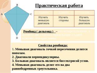 Ромбоид ( дельтоид ) – Свойства ромбоида: 1. Меньшая диагональ точкой пересе