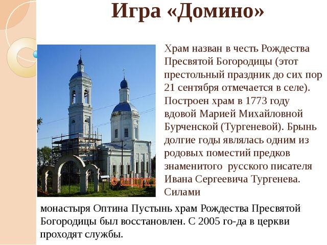 Игра «Домино» Храм назван в честь Рождества Пресвятой Богородицы (этот престо...