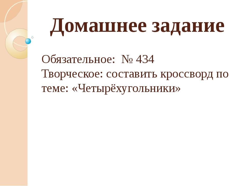 Домашнее задание Обязательное: № 434 Творческое: составить кроссворд по теме:...
