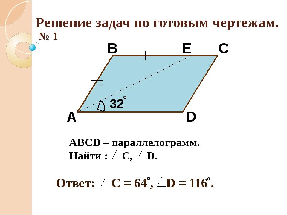 Решение задач по готовым чертежам. № 1 А В Е С D 32 o ABCD – параллелограмм....