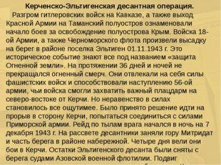 Керченско-Эльтигенская десантная операция. Разгром гитлеровских войск на Кавк