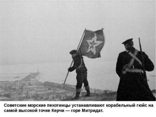 Советские морские пехотинцы устанавливают корабельный гюйс на самой высокой т
