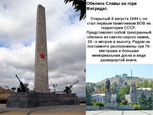 Обелиск Славы на горе Митридат. Открытый 8 августа 1944 г, он стал первым пам