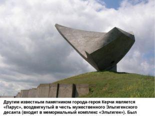 Другим известным памятником города-героя Керчи является «Парус», воздвигнутый
