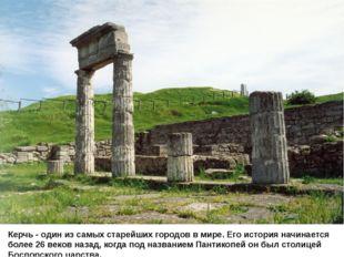 Керчь - один из самых старейших городов в мире. Его история начинается более