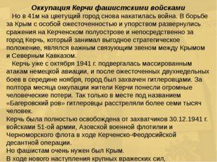 Оккупация Керчи фашистскими войсками Но в 41м на цветущий город снова накатил
