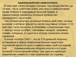 Аджимушкайские каменоломни. 16 мая враг снова овладел городом, бои продолжали