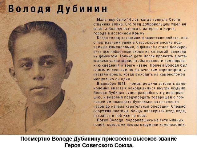 Посмертно Володе Дубинину присвоено высокое звание Героя Советского Союза.
