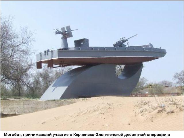 Мотобот, принимавший участие в Керченско-Эльтигенской десантной операции в но...