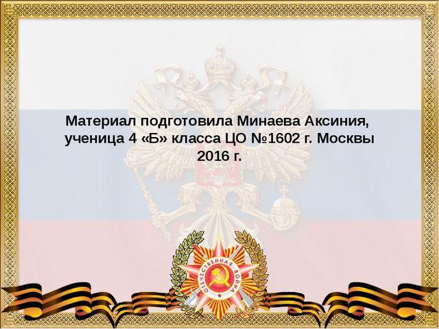 Материал подготовила Минаева Аксиния, ученица 4 «Б» класса ЦО №1602 г. Москв...