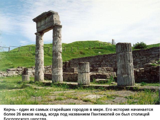 Керчь - один из самых старейших городов в мире. Его история начинается более...