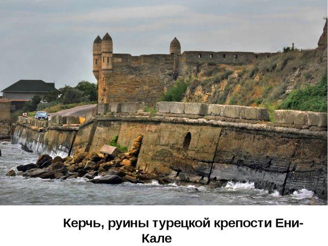 Керчь, руины турецкой крепости Ени-Кале