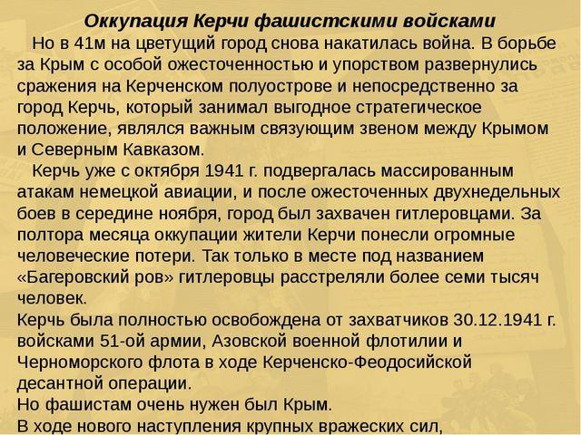 Оккупация Керчи фашистскими войсками Но в 41м на цветущий город снова накатил...