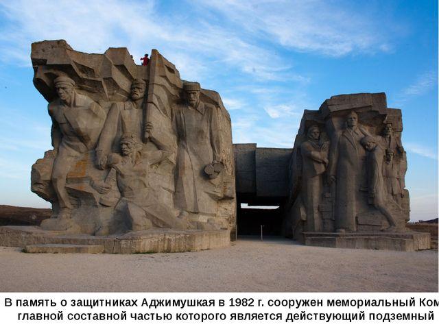 В память о защитниках Аджимушкая в 1982 г. сооружен мемориальный Комплекс, гл...