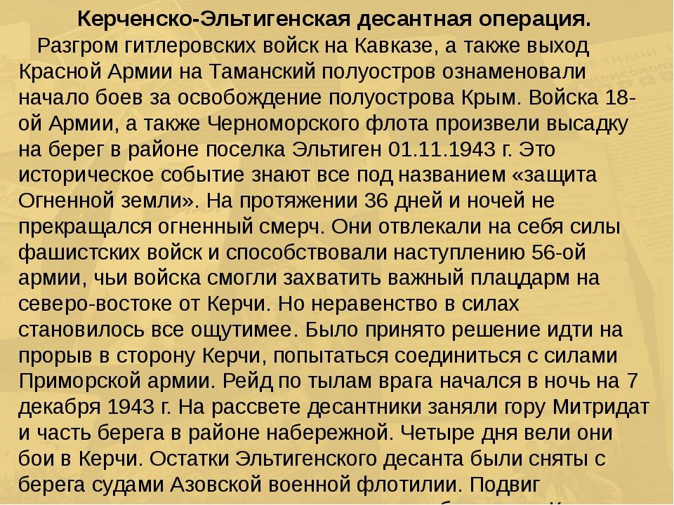 Керченско-Эльтигенская десантная операция. Разгром гитлеровских войск на Кавк...